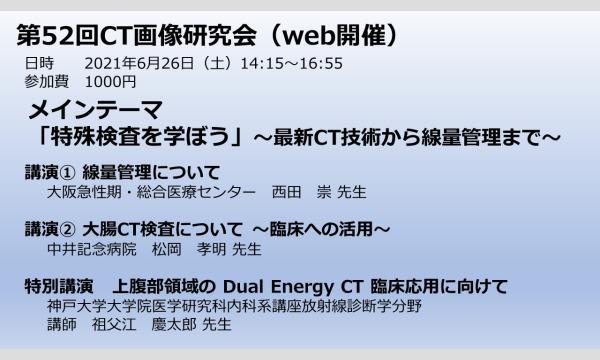第52回CT画像研究会 イベント画像1