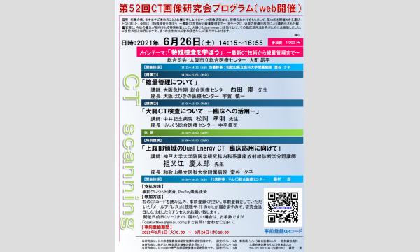 第52回CT画像研究会 イベント画像2