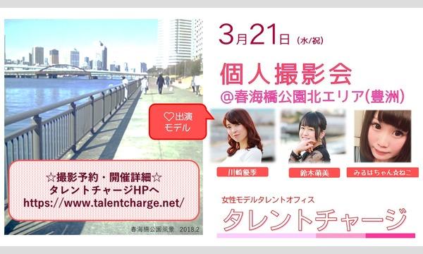 3月21日(水・祝) タレントチャージ個人撮影会@春海橋公園北エリア in東京イベント