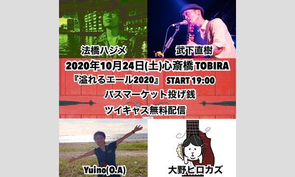 TOBIRAの『溢れるエール2020』イベント