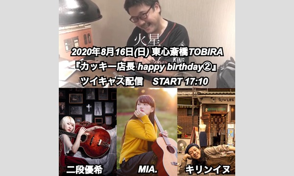 『TOBIRAカッキー誕生祭②』 イベント画像1