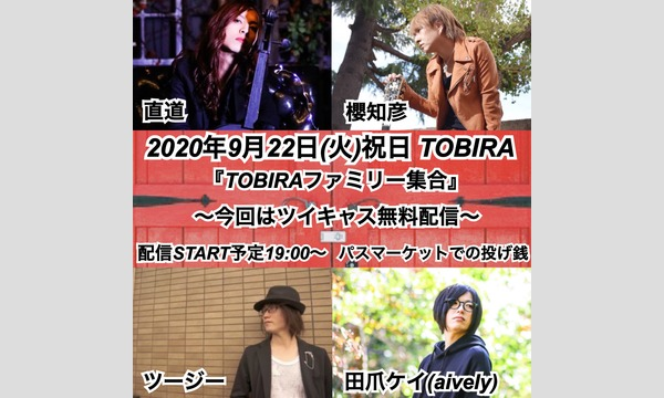 TOBIRAの『TOBIRAファミリー集合』イベント