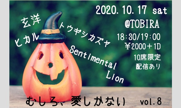 TOBIRAの『むしろ、愛しかない Vol.8』イベント