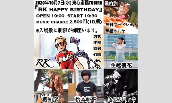 TOBIRAの『RK happy birthday 2020本祭』イベント