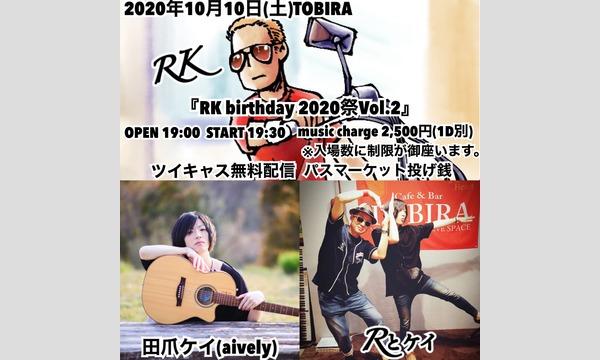 TOBIRAの『RK birthday 2020祭Vol.2』イベント