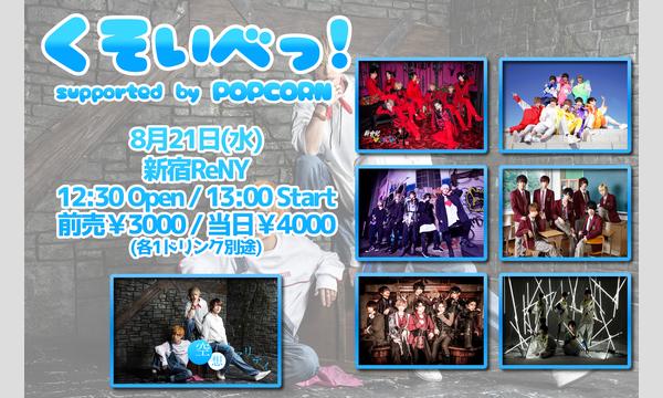 ナカゴメ コウキのくそいべっ!supported by POPCORNイベント