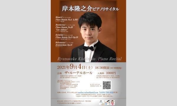 岸本隆之介 ピアノリサイタル イベント画像1