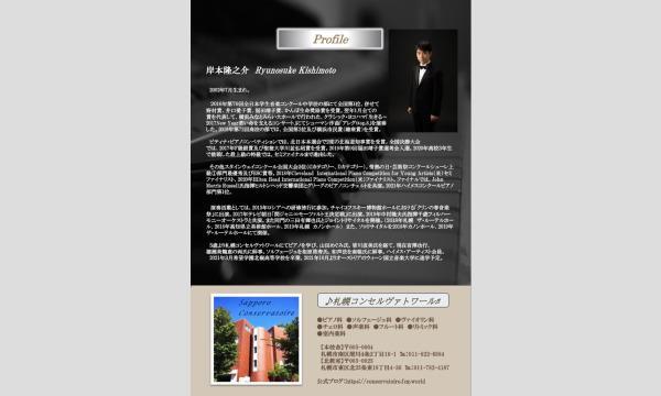 岸本隆之介 ピアノリサイタル イベント画像2