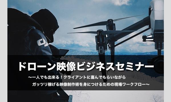 ドローン映像ビジネスセミナー in東京イベント