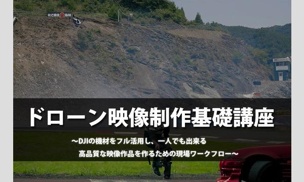 ドローン映像制作基礎講座 in愛知イベント