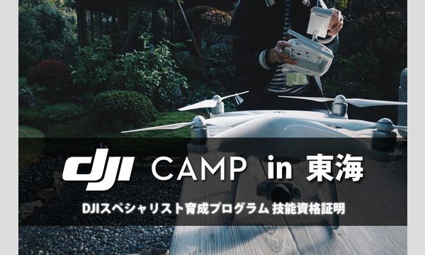 DJI CAMP in 東海 in静岡イベント
