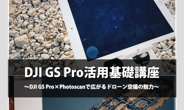 DJI GS Pro活用基礎講座 in愛知イベント