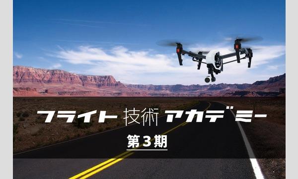 フライト技術アカデミー 第三期 + DJI CAMP in静岡イベント