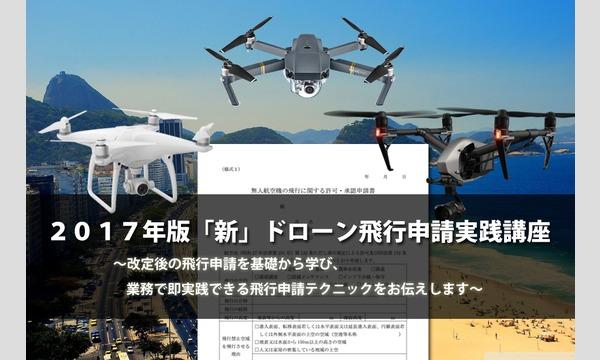 2017年版「新」ドローン飛行申請実践講座 in静岡イベント