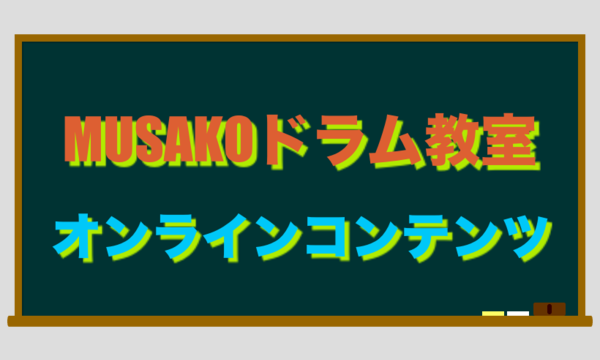【MUSAKOドラム教室】オンラインコンテンツ イベント画像1