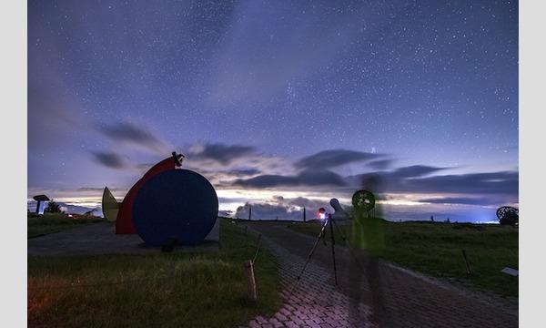 <9月20日(日)>星景写真撮影ワークショップ at 長野県 美ヶ原高原※TAMRON製レンズの貸し出しあり イベント画像3