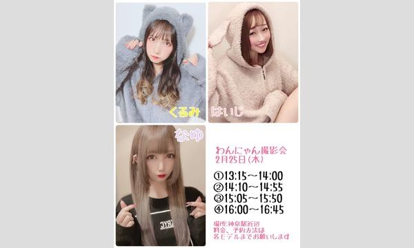 わんにゃん撮影会 2021/2/25(木) イベント画像1