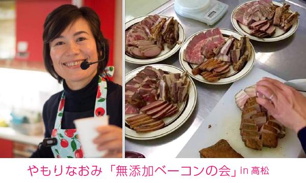 無添加ベーコン、ハム、サラミの会 in香川イベント