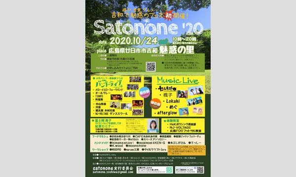 Satonone'20 イベント画像1