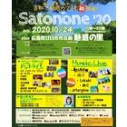 Satonone実行委員会のイベント