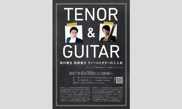 前川健生 松尾俊介 テノールとギターの二人会 in東京イベント