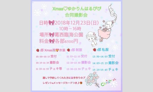 Xmas!葛西臨海公園、ゆかはる野外ポトレ会! イベント画像3