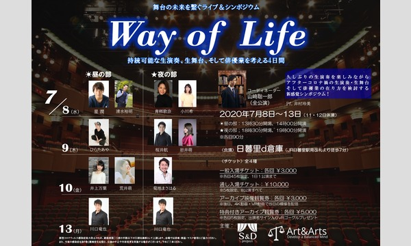 Way of Life(2020年7月9日昼公演) イベント画像1