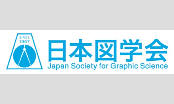 日本図学会2020年度大会 イベント画像1