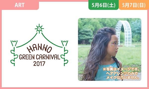 なりきり妖精ワークショップB【妖精ステッキを作ってヘアアレンジ体験! 】