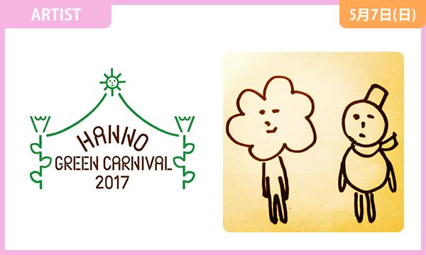 絵本と一緒に音楽しちゃおう! in埼玉イベント