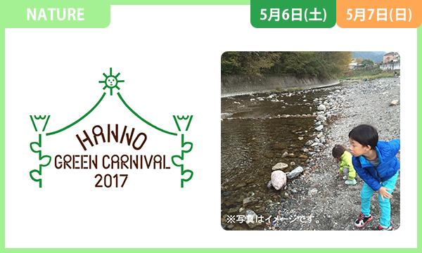 初めての川遊び イベント画像1