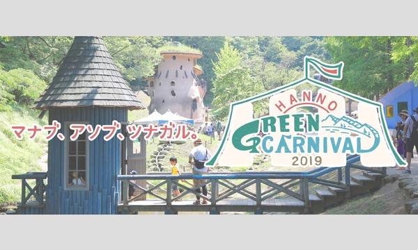 Hanno Green Carnival 2019 イベント画像1
