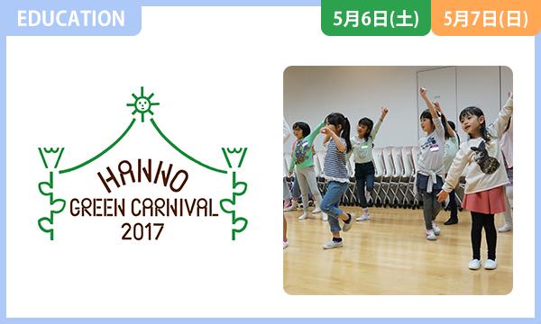 ニューエデュケーション!ミュージカル教育で輝く! in埼玉イベント