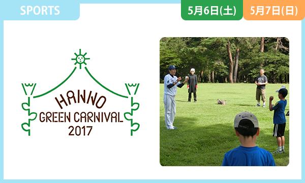 埼玉西武ライオンズ「親子で楽しく野球教室」 in埼玉イベント