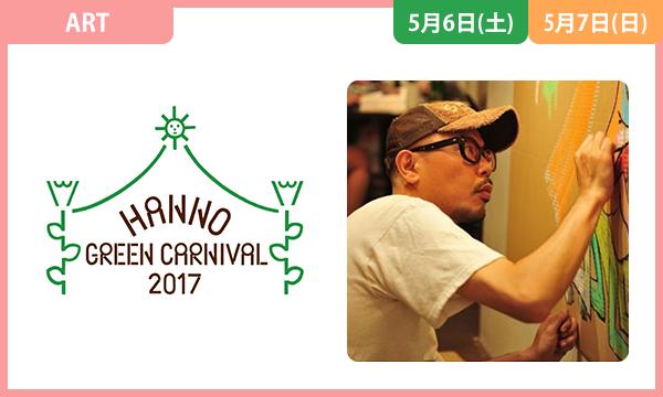フィンランドの手作りおうち、おえかき「レイキモッキ」を作ろう! in埼玉イベント
