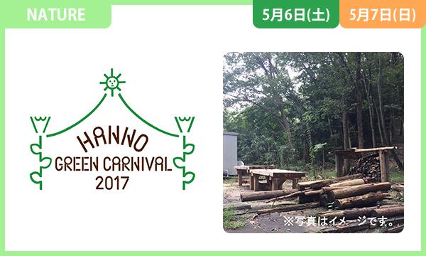 初めての山登り in埼玉イベント