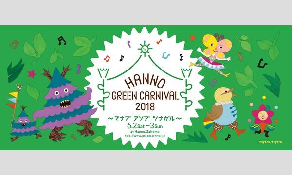 Hanno Green Carnival 2018 ~マナブ アソブ ツナガル~ イベント画像1