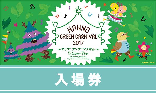 Hanno Green Carnival 2017 ~マナブ アソブ ツナガル~