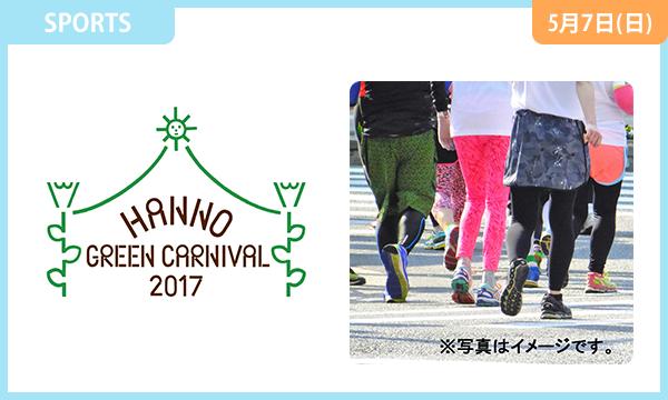 HGC2017親子マラソン大会(1kmの部/3kmの部)