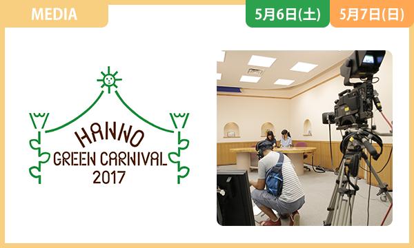 HGC × 駿河台大学メディア情報学部 本格スタジオで撮影体験!