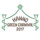 Hanno Green Carnival実行委員会のイベント