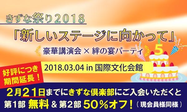 きずな祭り2018 ~新しいステージに向かって~ in東京イベント
