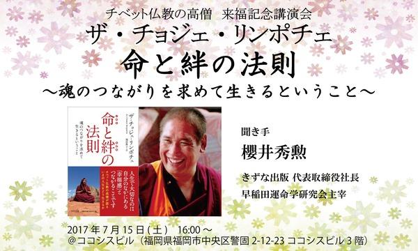 【チベット仏教の高僧 ザ・チョジェ・リンポチェ来福記念講演会】命と絆の法則~魂のつながりを求めて生きるということ~ in福岡イベント