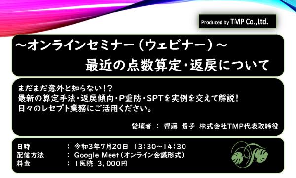 TMPオンラインセミナー(ウェビナー) イベント画像1