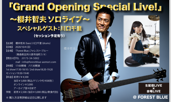 Grand Opening Special Live! イベント画像1