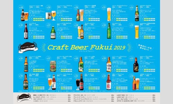 Craft Beer Fukui 2019 ~クラフトビアふくい~ イベント画像2