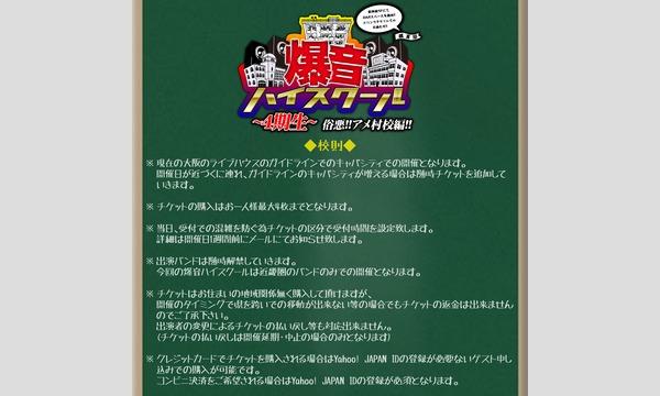 The Chorizo Vibes presents 爆音ハイスクール ~4期生~ 俗悪!!アメ村校編 イベント画像2