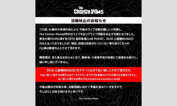 "The Chorizo Vibes ""Diavolo"" release『黄金の風 TOUR』大阪FINAL イベント画像2"