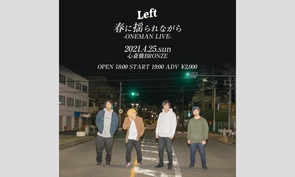 Left ONEMAN LIVE「春に揺られながら」 イベント画像1