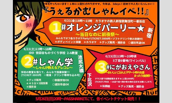 #オレンジパーリー★ イベント画像1